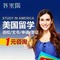 美国留学申请咨询中介 美国博士硕士本科社区大学留学申请咨询