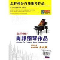 (先恒)怎���好肖邦�琴作品DVD( ��:141109390007)