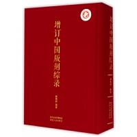 增订中国版刻综录(精)