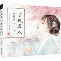 古风美人 水彩画入门 中国水利水电出版社