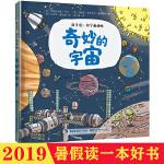 奇妙的宇宙 新童谣:科学萌萌哒 3-6岁 幼儿科普故事书 2019年暑假读一本好书系列