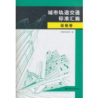 城市轨道交通标准汇编 设备卷 9787506691345 中国标准出版社 中国标准出版社