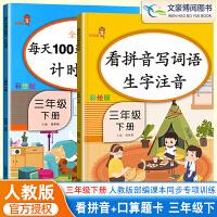 2020新版 三年级下册看拼音写词语+口算题卡计时测评三年级下册2本