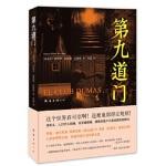 第九道门 (西)佩雷斯-雷维特,范�� 南海出版公司