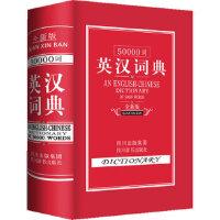 50000词英汉词典 本书编写组 四川辞书出版社