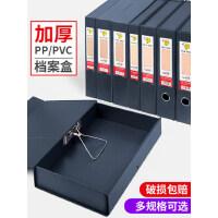 华杰A4档案盒塑料带夹无夹资料盒文件盒简历盒2.5寸收纳资料盒带标签加厚加固PVC纸板PP文件盒