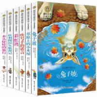 国际大奖儿童文学小说全套6册兔子坡彩虹鸽草原上的小木屋木头娃娃小学生三四五六年级课外阅读书籍