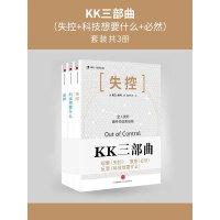 KK三部曲(失控+科技想要什么+必然)(套装共3册)(电子书)