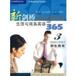 新剑桥生活与商务英语365(3)学生用书