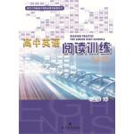 高中英语阅读训练(选修7)
