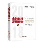 金融科技发展报告
