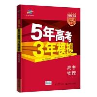 曲一线 2022A版 高考物理 课标版 5年高考3年模拟 五三
