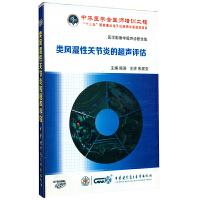 新华书店正版 类风温性关节炎的超声评估DVD-ROM