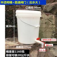 塑料桶带水龙头水嘴开关4分阀门家用大小号圆储水桶带盖20L
