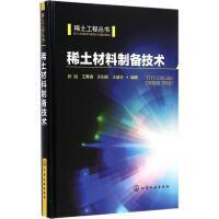 稀土材料制备技术 化学工业出版社