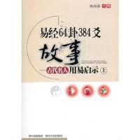 【二手书旧书95成新】易经64卦384爻故事(上),唐赤蓉,四川人民出版社