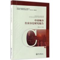 中国城市住房分层研究报告 刘祖云 主编