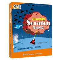 儿童编程书籍 STEM学院从小爱编程scratch魔法课堂4款 益智游戏培养逻辑思维能力和专注力创新能力青少版儿童零基