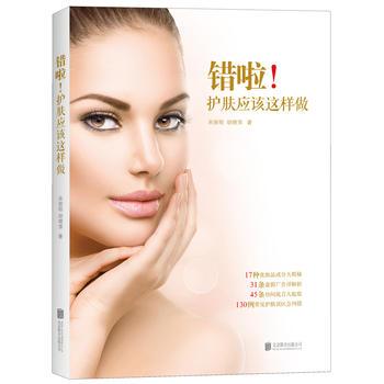 错啦!护肤应该这样做 正版书籍 限时抢购 当当低价 团购更优惠 13521405301 (V同步)
