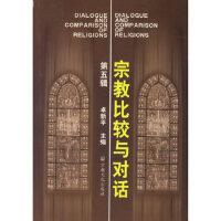 【新书店正版】宗教比较与对话(第五辑),卓新平,宗教文化出版社9787801236500