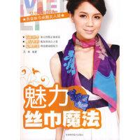 魅力丝巾魔法 凤梅著 吉林科学技术出版社
