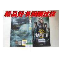 【二手旧书9成新】地球百子 1:重返地球