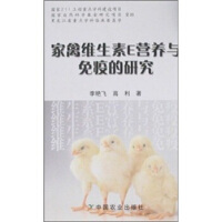 家禽维生素E营养与免疫的研究【正版书籍,满额立减】