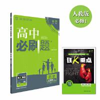 2017新版 高中必刷题历史必修1课标版 适用于人教版教材体系 配四色同步讲解狂K重点