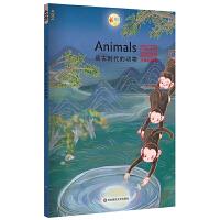 中国好故事:远古时代的动物Animals(鲤鱼跃龙门,老鼠嫁女,神牛下凡,猴子捞月,四条龙。俞敏洪推荐)