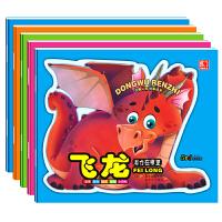 飞龙在天全套5册启蒙认知 小学版 7-9-10-12岁青少年版儿童书籍 成长卷学生阅读正版