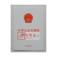 正版 中华人民共和国烟叶税法(含草案说明) 中国法制出版社