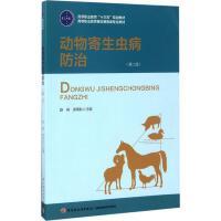 动物寄生虫病防治(第2版) 路燕,郝菊秋 主编