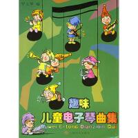 【二手旧书9成新】趣味儿童电子琴曲集 罗文琴 上海音乐出版社 9787806672334