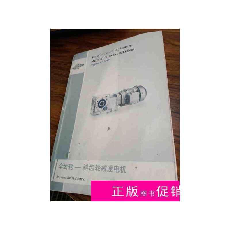 【二手旧书九成新技术】伞齿轮 斜齿轮减速电机产品图册 /西门子