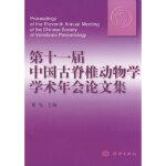 第十一届中国古脊椎动物学学术年会论文集 董为 海洋出版社
