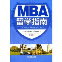 MBA留学指南 (美)佛斯特,(美)托马斯 ,孙福致 中国铁道出版社