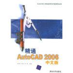 精通AutoCAD 2006中文版――AutoCAD 2006应用与开发系列丛书,徐建平,黄亮,乔小军,清华大学出版社