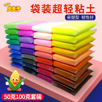 太空超轻粘土100克橡皮泥套装24色无毒儿童水晶泥彩泥纸黏土玩具