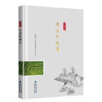 安溪铁观音(八闽茶韵丛书)陈剑宾人民出版社