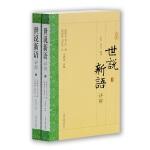 《世说新语》详解(全二册)(国学普及书系)