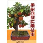 果树盆栽实用技术