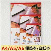 腾盛便签本 A4/ A5 / A6便条本 空白本画画本涂鸦本上翻白便条纸