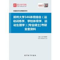 2021年郑州大学346体育综合(运动训练学、学校体育学、运动生理学)[专业硕士]考研全套资料.