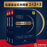 正版私募基金实务精要1+2+3套装刘乃进私募股权投资基金PPP业IPO与并购重组法律尽职调查合规性管理法律实务书籍法律