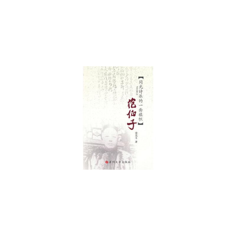 【二手旧书9成新】(江海文化丛书)范伯子 姜光斗 苏州大学出版社 9787811376210 【正版经典书,请注意售价高于定价】