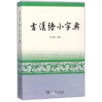 [二手旧书95成新] 古汉语小字典 9787100067201