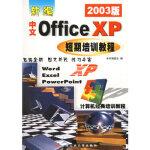 新编中文Office XP短期培训教程(2003版)――计算机经典培训教程,《新编中文Office XP短期培训教程》
