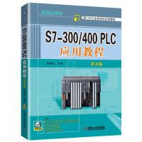 S7-300 400 PLC应用教程(第3版)一张廖常初机械工业出版社【正版书籍,可开发票】