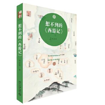 想不到的《西游记》(pdf+txt+epub+azw3+mobi电子书在线阅读下载)