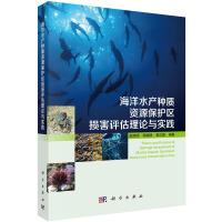 海洋水产种质资源保护区损害评估理论与实践